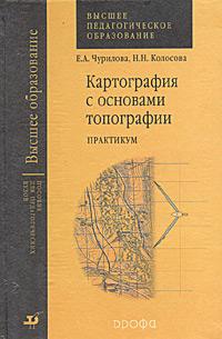 Картография с основами топографии. Практикум