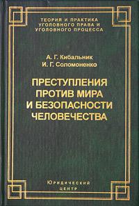 А. Г. Кибальник, И. Г. Соломоненко. Преступления против мира и безопасности человечества