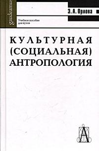 Культурная (социальная) антропология. Учебное пособие для вузов