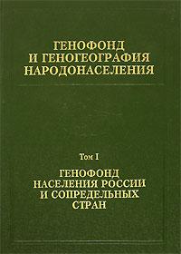 Генофонд и геногеография народонаселения. Том 1. Генофонд населения России и сопредельных стран