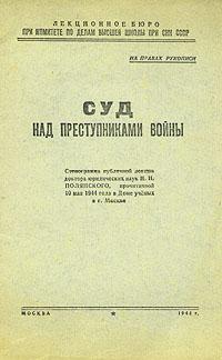 Суд над преступниками войны инфинити j 35 в г москва