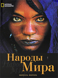 Zakazat.ru: National Geographic. Народы мира. Мирелла Феррера