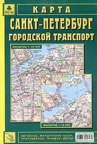 Санкт-Петербург. Городской транспорт. Карта складная карта складная московская область