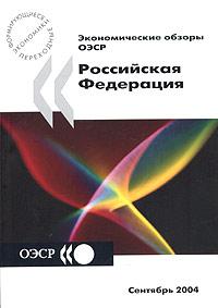 Экономические обзоры ОЭСР 2004. Российская Федерация, сентябрь 2004