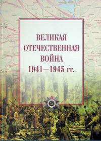 Великая Отечественная война. 1941-1945 и и максимов великая отечественная война 1941 1945 гг