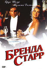 Бренда Старр AM/PM Entertainment,New World Pictures,Tribune Entertainment