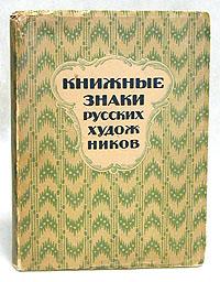 Книжные знаки русских художников. Номерованный экземпляр № 188 книжные знаки сергея грузенберга
