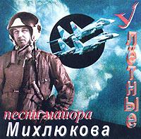 Валерий Михлюков Валерий Михлюков. Улетные