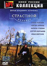 Страстной бульвар Госкомкино России,Госкино России