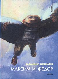 Владимир Шинкарев Максим и Федор