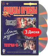 Солдаты отчизны: Звезда. Летят журавли. Тегеран - 43 (3 DVD)