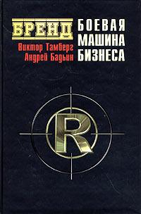 Виктор Тамберг, Андрей Бадьин. Бренд. Боевая машина бизнеса