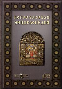 Богословская энциклопедия (DVD-BOX)