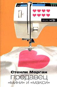 Стенли Морган Продавец мини и макси авито тольятти продам на запчасти швейную машинку