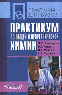 Практикум по общей и неорганической химии. Л. Ю. Аликберова, Р. А. Лидин, В. А. Молочко, Г. П. Логинова