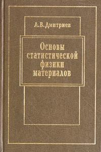 А. В. Дмитриев Основы статистической физики материалов. Учебник делоне н б основы физики конденсированного вещества
