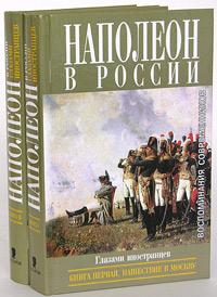 Наполеон в России глазами иностранцев. В 2 книгах (комплект из 2 книг)