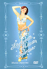 Арабский Танец живота. Часть 2. Магия страсти