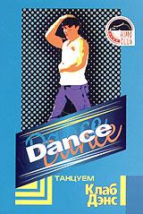 Dance. Танцуем Клаб Дэнс