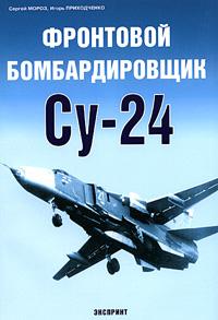 Сергей Мороз, Игорь Приходченко Фронтовой бомбардировщик Су-24 барабаны для строевых маршей в алматы