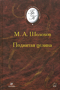 М. А. Шолохов Поднятая целина