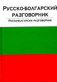 Русско-болгарский разговорник / Руско-български разговорник лазарева е сост русско болгарский разговорник руско български разговорник