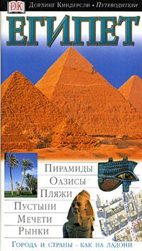 Египет. Иллюстрированный путеводитель что можно купить в каире