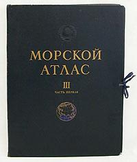 Морской атлас. Том 3. Военно-исторический. Часть первая. Карты