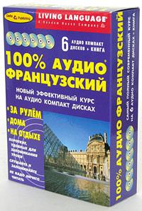 100% аудио французский. Начальный и средний уровень (книга + 6 CD) аудио книги на дисках