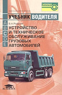 Устройство и техническое обслуживание грузовых автомобилей. Учебник водителя автотранспортных средств категории