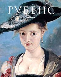 Жиль Нере Рубенс ISBN: 5-9561-0122-9