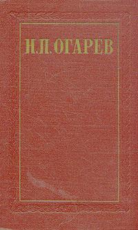 Н. П. Огарев. Избранные произведения в двух томах. Том 1 н в муравьев из прошлой деятельности в двух томах