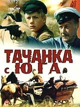Zakazat.ru Тачанка с юга