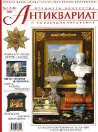 Антиквариат, предметы искусства и коллекционирования, №1-2, январь-февраль 2005 антиквариат