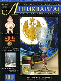 Антиквариат, предметы искусства и коллекционирования, №3, март 2005 (+CD-ROM)