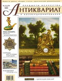 Антиквариат, предметы искусства и коллекционирования, №12, декабрь 2004 антиквариат