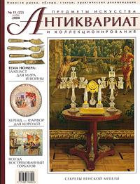 Антиквариат, предметы искусства и коллекционирования, №11, ноябрь 2004