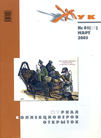 Жук, №1, март 2005 смартфоны престижио каталог с ценами фото 2016