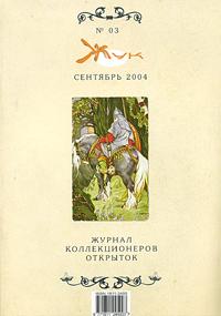 Жук, №3, сентябрь 2004 оригинальный каталог киа спортейдж 3