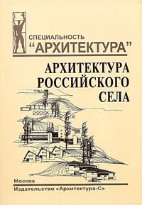 Архитектура российского села. Региональный аспект