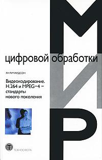 Ян Ричардсон Видеокодирование. H.264 и MPEG-4 - стандарты нового поколения стандарты обслуживания в ресторане dvd cdpc