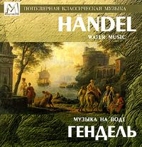 Георг Фридрих Гендель. Музыка на воде