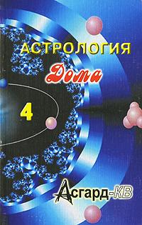 Zakazat.ru Дома гороскопа. Билл Хербст