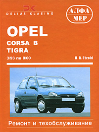 H. R. Etzold Opel Corsa B. Tigra/Combo. Ремонт и техническое обслуживание new 4u computer case 4u industrial computer case server computer case hard drive computer case 2 fan 0 8mm