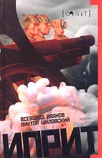 Всеволод Иванов, Виктор Шкловский Иприт мировая революция 2 0