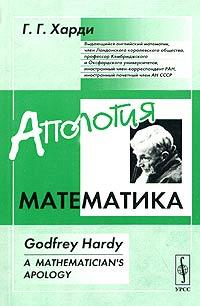 Г. Г.  Харди. Апология математика