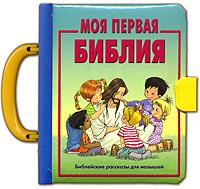 Моя первая Библия. Книжка-игрушка сесиль олисен моя самая первая библия