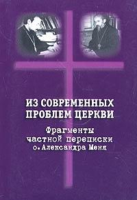 Протоиерей Александр Мень Из современных проблем Церкви иерусалим книга