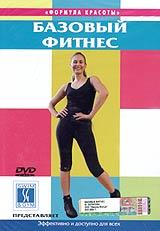 Базовый фитнес