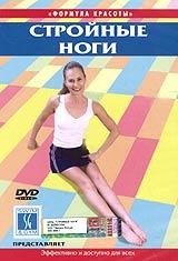 барышникова т михайлова и стройные бедра 7 стратегий для эффектного преображения Стройные ноги
